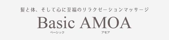 髪と体、そして心に至福のリラクゼーションマッサージ Basic AMOA ベーシックアモア